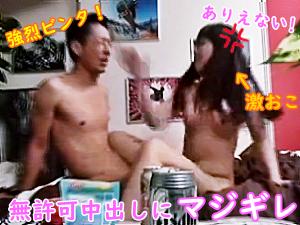 majigire-binta-nakadashi