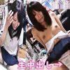 shirouto-enko-nama-nakadashi-96